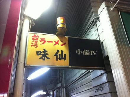 台湾ラーメン 味仙