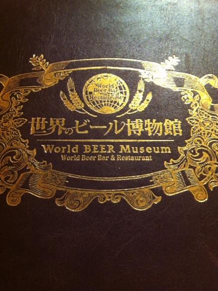 [C]グランフロント大阪の『世界のビール博物館』でヨーロッパに行った気になれるぐらいビールをガッツリ飲んできた。