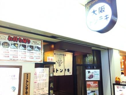[C]大阪トンテキのトンテキ定食ほどド迫力の定食は見当たらない!!