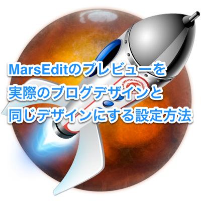 [ブログ更新術]MarsEditのプレビューを実際のブログデザインと同じデザインにする設定方法