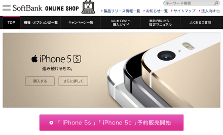 [C]iPhone5s 64GBゴールドを本日9月20日にオンライン予約しました!いつ来るのかな?