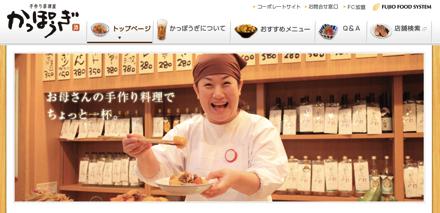[C]大阪・梅田にあるおふくろの味が懐かしい手作り居酒屋「かっぽうぎ」。昔からある居酒屋という雰囲気が心地いい。