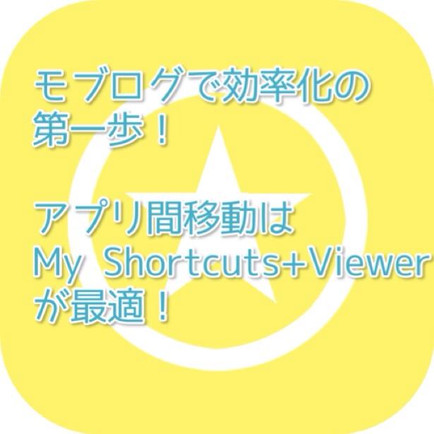 [C]モブログで効率化の第一歩!アプリ間移動はMy Shortcuts+Viewerが最適!