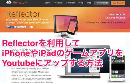 [C]Reflectorを利用してiPhoneやiPadのゲームアプリをYoutubeにアップする方法[Mac限定]