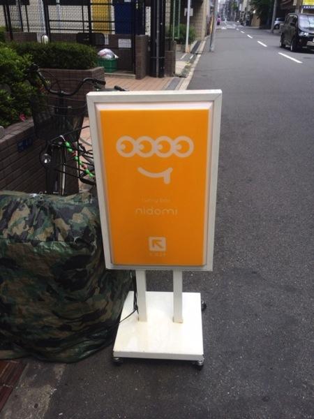 nidomi(ニドミ)の店前の看板