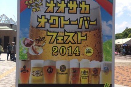 [C]大阪オクトーバーフェスト2014に行ってきたよ♪珍しいヨーロッパのビールを堪能!行く前の注意点も書いてみた。