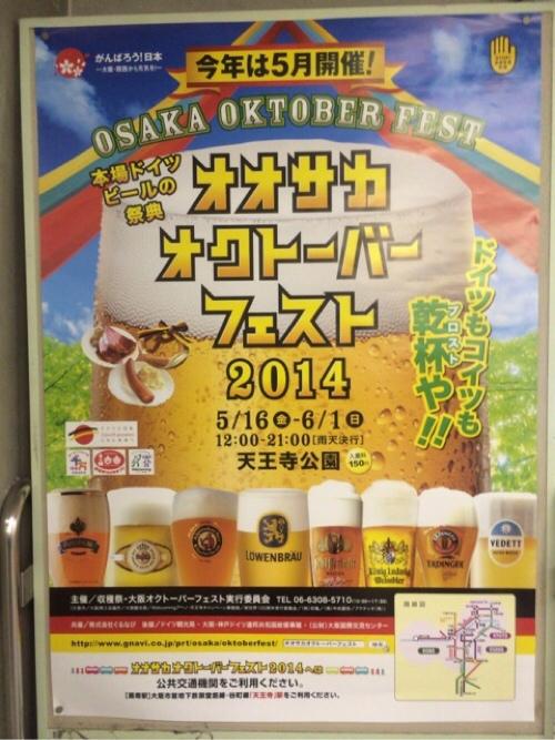[C]ビール好きなら今週末はここに行こう!5月16日から開催される大阪オクトーバーフェストで本場のビールを味わいたい。