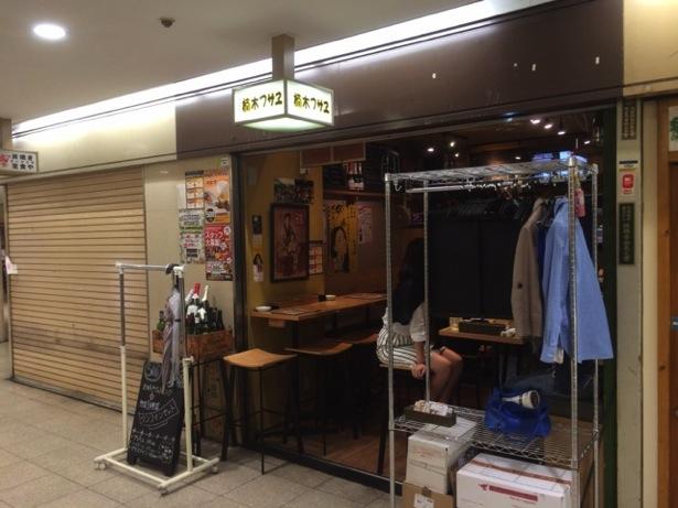 [C]梅田大阪駅前第2ビルの楠木フサヱ はなれは立ち飲みではないのに立ち飲み価格で気軽に飲めるお店だったよ