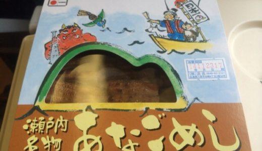 [C]岡山駅で瀬戸内名物「あなごめし」を購入!甘辛なタレに絡んだ穴子に舌鼓