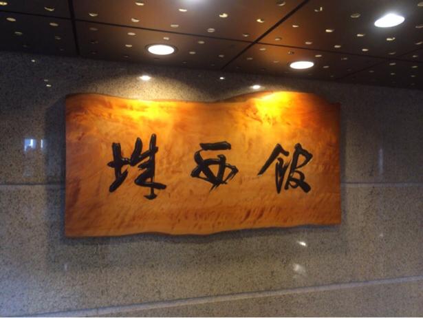 [C]高知県の名旅館 城西館の宿泊レビュー・口コミ感想