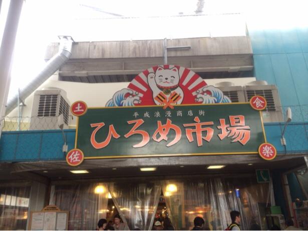 [C]高知県のおすすめスポットを色々と!その中でも気軽に屋台気分が味わえるひろめ市場が最高!