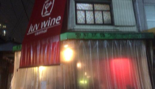 [C]天満のイタリアンバルluv wineラブワインでまったり飲み