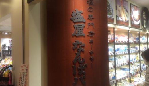 [C]関西初出店の塩専門店 塩屋(まーすや〜)に行ってきた!