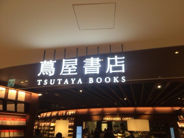 [C]やっと来てくれた!大阪梅田の蔦屋書店はバッテリー難民の救世主!