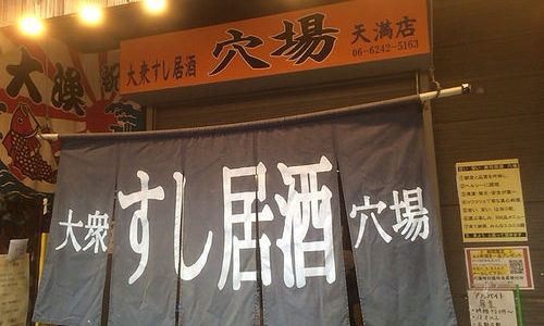 [C]穴場 天満店のデカネタ寿司が新鮮で価格も安く最高!