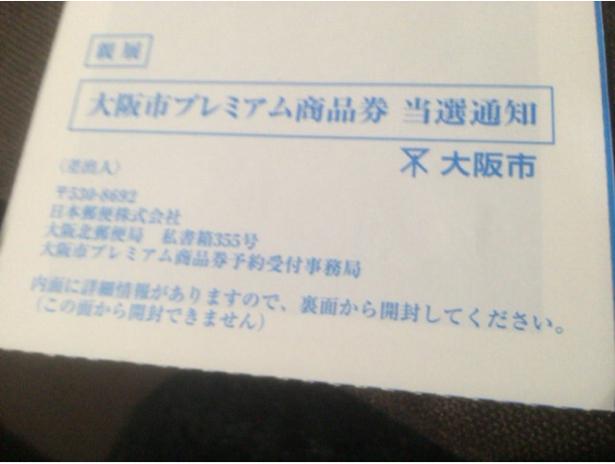 [C]大阪市内で買いま商品券が当選!早速大阪で利用できる店舗を調べてみた。
