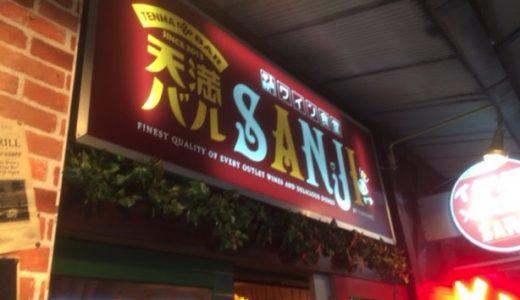 [C]天満のオシャレバル ワイン食堂天満バル Sanji(サンジ) 天満らしからぬ本格イタリアンが美味