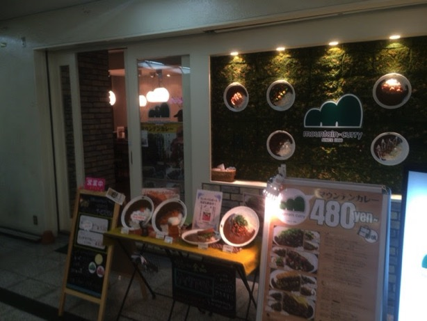 [C]大阪地下鉄堺筋本町直結のマウンテンカレー(moutain curry)。おふくろのカレー的な美味しさでした。