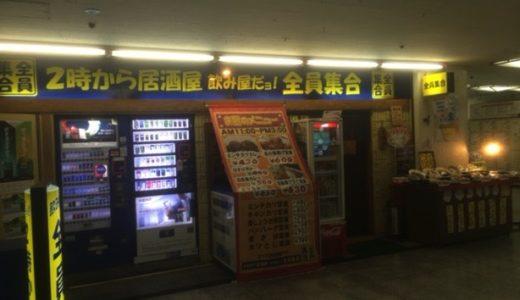[C]大阪の堺筋本町駅改札前の2時から居酒屋飲み屋だョ!全員集合でアツアツの揚げ物が出てくるランチ