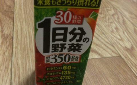 [C]健康に気を使う人にオススメ!伊藤園1日分の野菜ならお手軽に栄養摂取できるぞ!