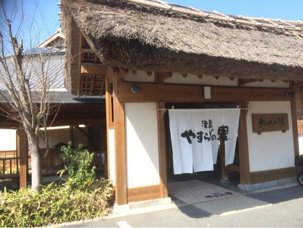 [C]愛媛の道の駅 津島やすらぎの里の天然温泉ですっきり!地元食材も安く手に入る道の駅でした