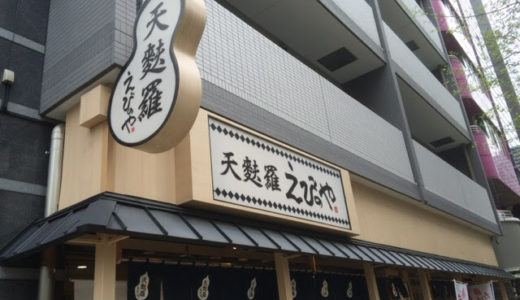 [C]堺筋本町の天麩羅えびのやでてんぷら定食。天ぷら専門店なので衣サックサク!