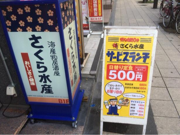 [C]堺筋本町駅近くのさくら水産のワンコインランチがコスパ最高!