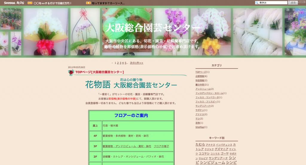 求人ボックス|総合園芸の仕事・求人情報