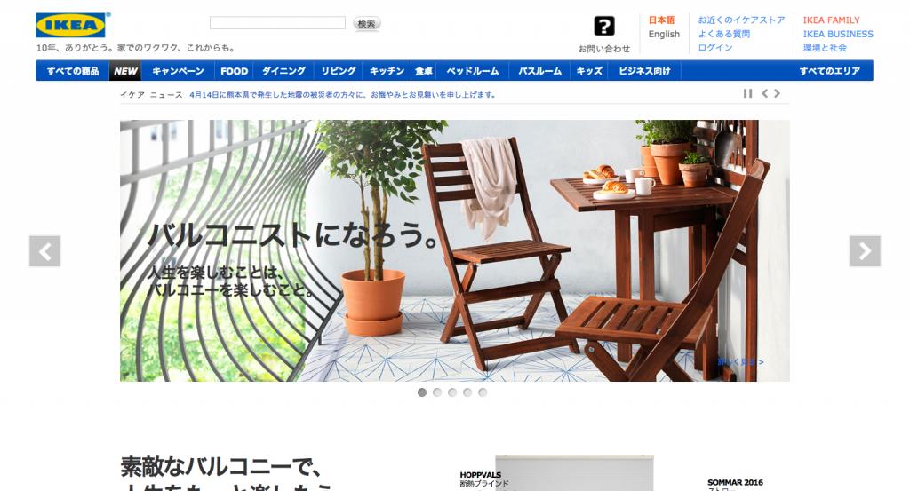 イケア・ジャパン 株式会社   IKEA