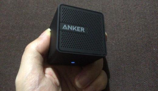 [C]Amazonで購入したAnkerのポータブルスピーカーがいつでもどこでも使える万能スピーカー過ぎてヤバい!