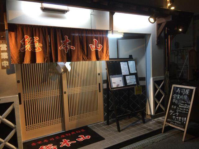 [C]香里園 総本山はデカネタ寿司にサイドメニューも充実