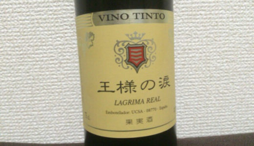 [C]ワインレビュー:王様の涙 VINO TINT ライトボディ 赤(産ワイン)