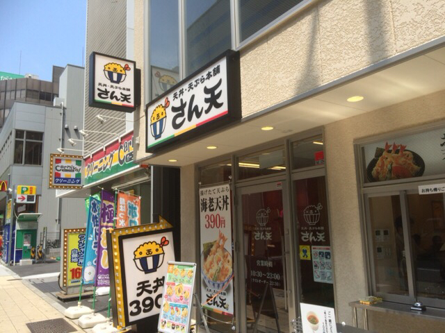 [C]さん天の390円とリーズナブルなサクサク海老天丼!店内も広々!