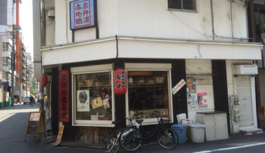 [C]堺筋本町の炭焼き地鶏 鳥健でチキンランチ。