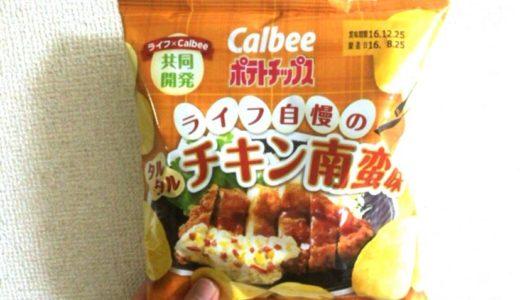 【お菓子レビュー】スーパーライフ限定チキン南蛮チップス