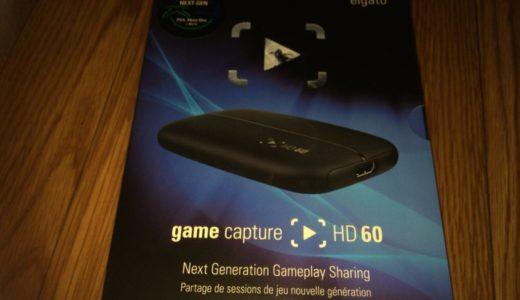 MACとPS4でゲーム実況するならelgato Game Capture HD60