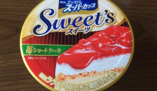 [C]久々に激ウマアイスに出会う! 明治スーパーカップSweet'sシリーズが最高に美味