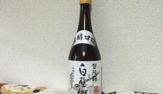 [C]日本酒レビュー:広島の銘酒 賀茂鶴 白壁の郷