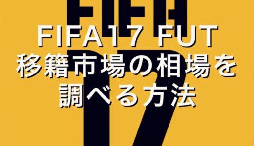 [C]FIFA17 FUT 移籍市場の相場を調べる方法