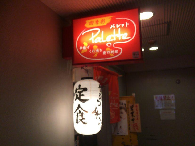 [C]堺筋本町近くで庶民的な和食が頂ける四季彩Palletの日替わりランチ