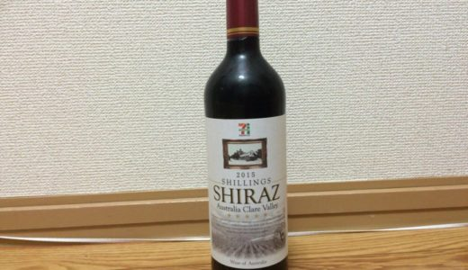 [C]ワインレビュー:セブンイレブンのシリングス シラーズ赤(オーストラリア産ワイン)