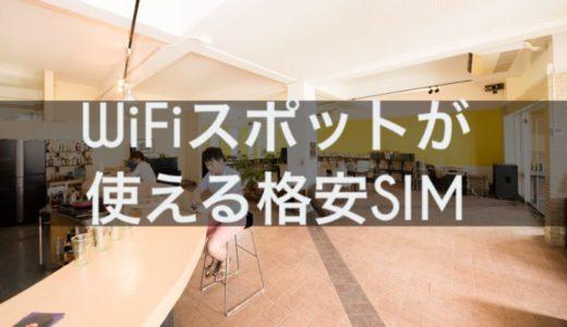 [C]WiFiスポットが使える格安SIM。どのWiFiスポットが使い勝手がいいか徹底解説。