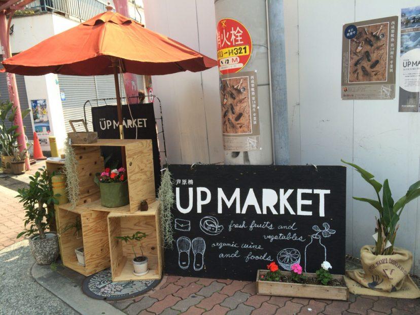 [C]芦原橋アップマーケットに行ってきました。なんばから近くかわいいハンドメイドの雑貨や美味しいグルメが食べられる定期イベント