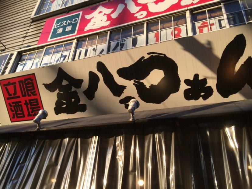 [C]枚方市駅で立ち飲みするなら立喰酒場 金八っつぁん。枚方でメジャーな立ち飲み屋でふらっと入れる雰囲気と質の高い鶏料理が旨し!
