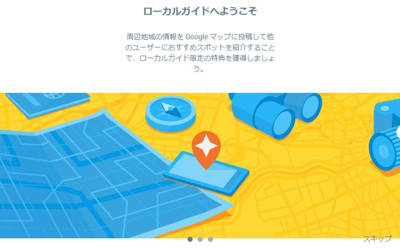 [C]Googleローカルガイド始めました&レベル4の特典紹介