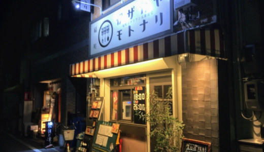 [C]天満・扇町「伊ザカヤ モトナリ」500円から味わえるカジュアルイタリアン
