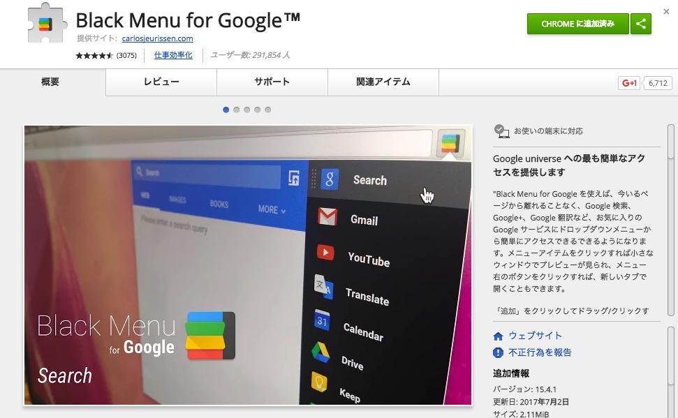 [C]Googleの各サービスを利用している方は絶対インストールすべき!ワンクリックでアクセスできるChrome拡張機能