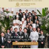 名古屋サーウィンストンホテルの宿泊レビュー・口コミ感想