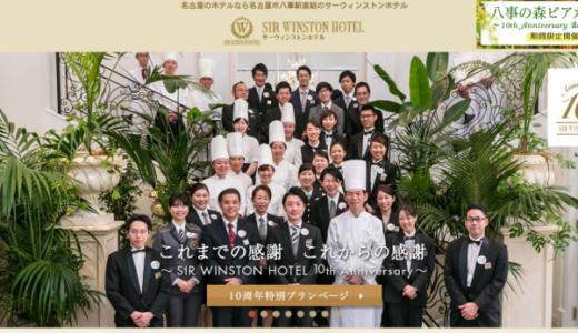 [C]名古屋サーウィンストンホテルの宿泊レビュー・口コミ感想