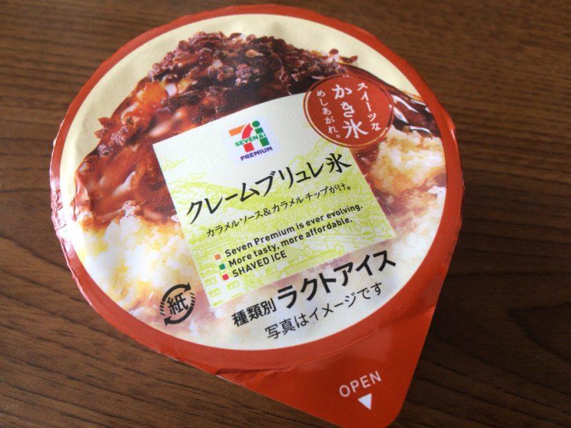 [C]セブンイレブンのプレミアムアイス クレームブリュレ氷が個人的に美味過ぎてリピ必須!